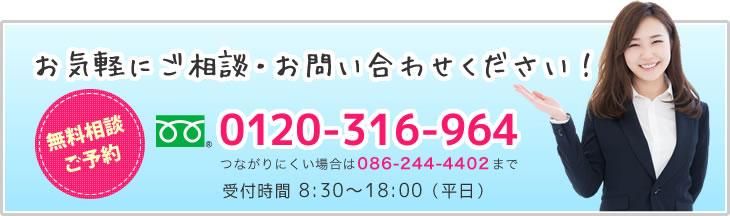 お気軽にご相談・お問い合わせください! 無料相談ご予約 0120-316-964