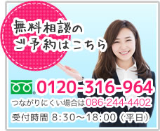 無料相談のご案内 0120-316-964